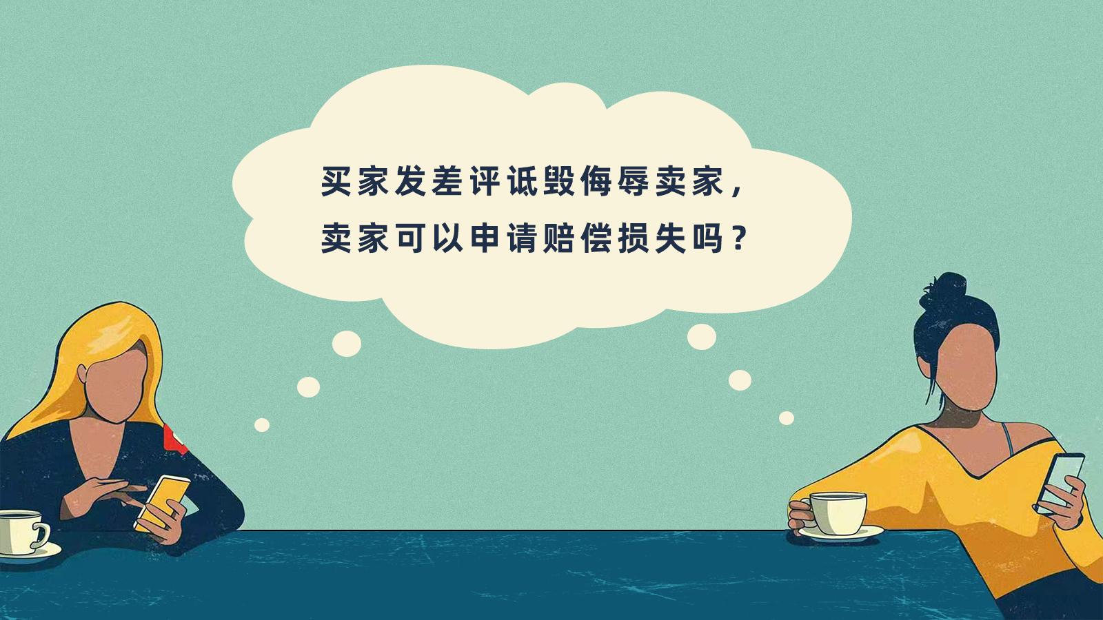 买家发差评诋毁侮辱卖家,卖家可以申请赔偿损失吗?