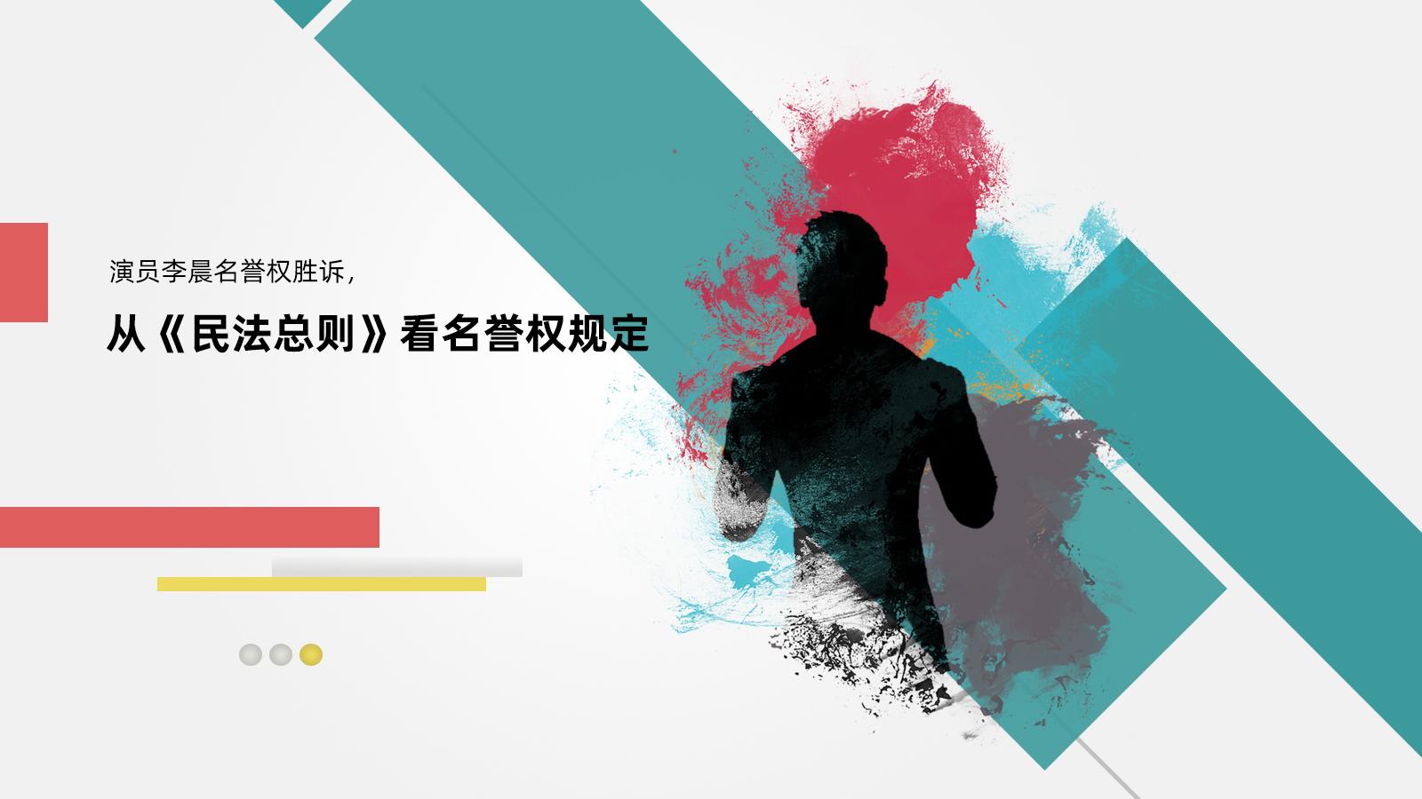 演员李晨名誉权胜诉,从《民法总则》看名誉权规定