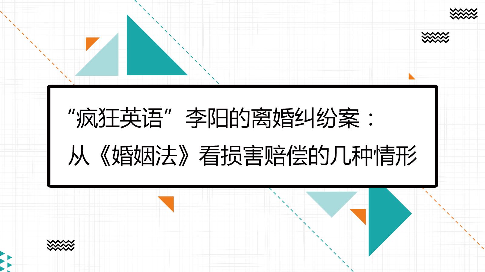 """""""疯狂英语""""李阳的离婚纠纷案:从《婚姻法》看损害赔偿的几种情形"""